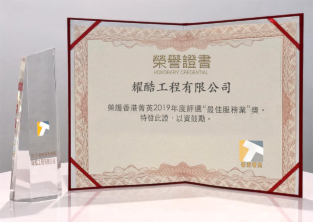 """Best aircond service"" certificate from TheBestHongkong"